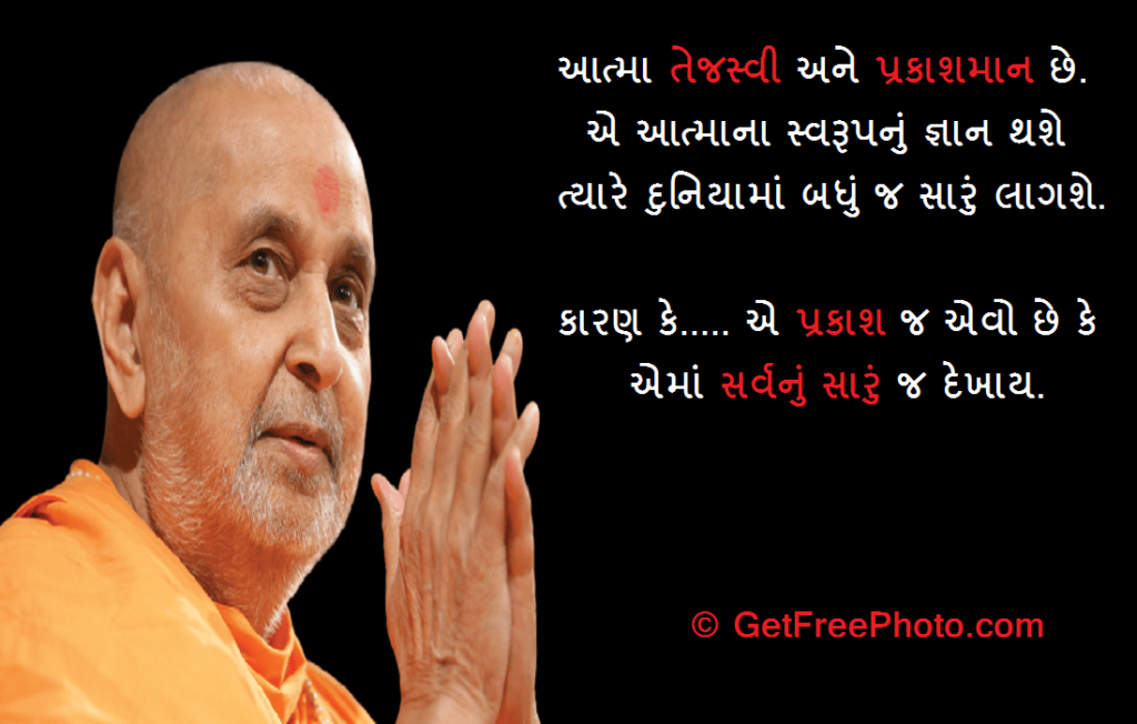 Pramukh Swami Slogan (Quotes) Photo, Image, Picture In Gujarati-BAPS