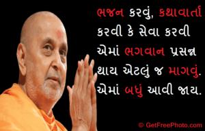 Pramukh Swami Slogan (Quotes) Photo, Image, Picture In Gujarati-BAPS