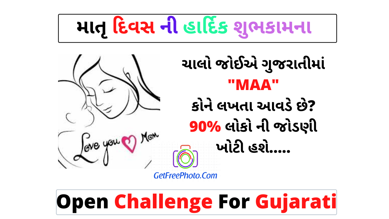 Happy Mother Day 2020 Challenge For GUjarati quotes