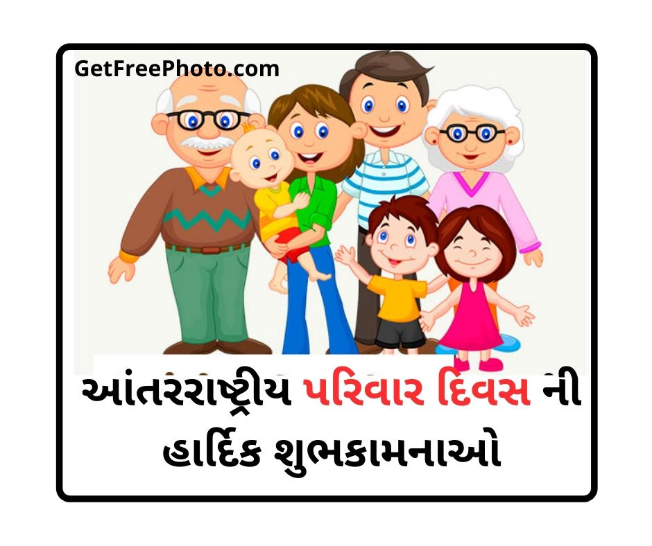 Internation Family Day Wishes In Gujarati