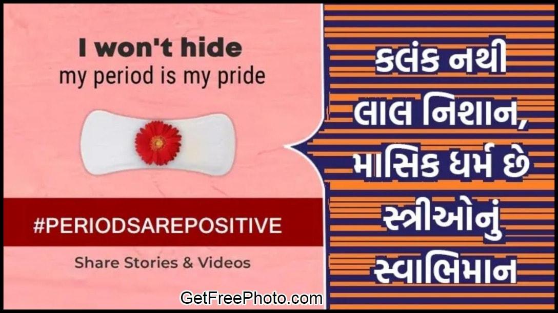Menstrual Cycle image status gujarati
