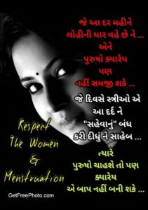 You are searching to Menstrual Cycle Day Celebrating 28 May Status image quotes? here you can download Menstrual Cycle Day Celebrating 28 May Status image in gujarati.