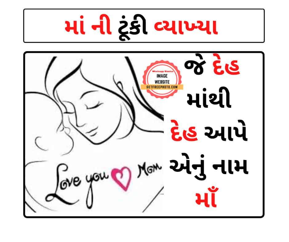 Mother Day Status In Gujarati- I Love You MOM