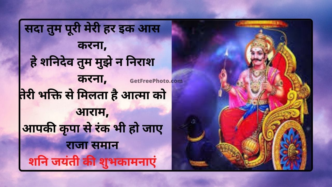 Shanidev Jayanti 2020 Wish Message Image In Hindi