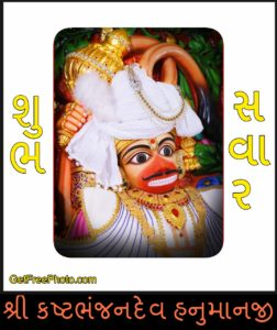 You are searching Sarangpur Kashtbhanjan Hanumanji Image? you are right place to download Sarangpur Kashtbhanjan Hanumanji HD photo. Just one click, you can download Sarangpur Hanuman today photo on Download button. Sarangpur Hanumanji HD photo For Whatsapp Status, Faebook Status etc.