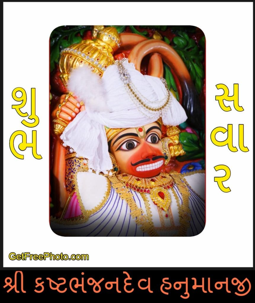 You are searching Sarangpur Kashtbhanjan Hanumanji Image? you are right place to download Sarangpur Kashtbhanjan Hanumanji HD photo. Just one click, you can download Sarangpur Hanuman today photo on Download button. Sarangpur Hanumanji HD photo For Whatsapp Status, Faebook Status etc.