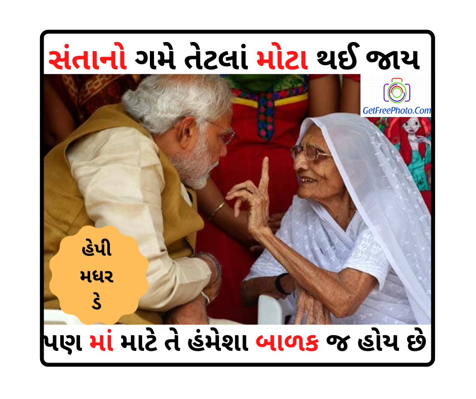 Modi Mothers Day Wishes Message Whatsapp Status Image Mother Day Status In Gujarati, Mothers Day Quotes in Gujarati with images, I Love You MOM Whatsapp Status, Mother Day Status Facebook Post, Mother Day Status in Gujarati, Mother day 2020 status.