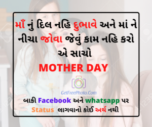 Mother Days Status For Girls in Gujarati