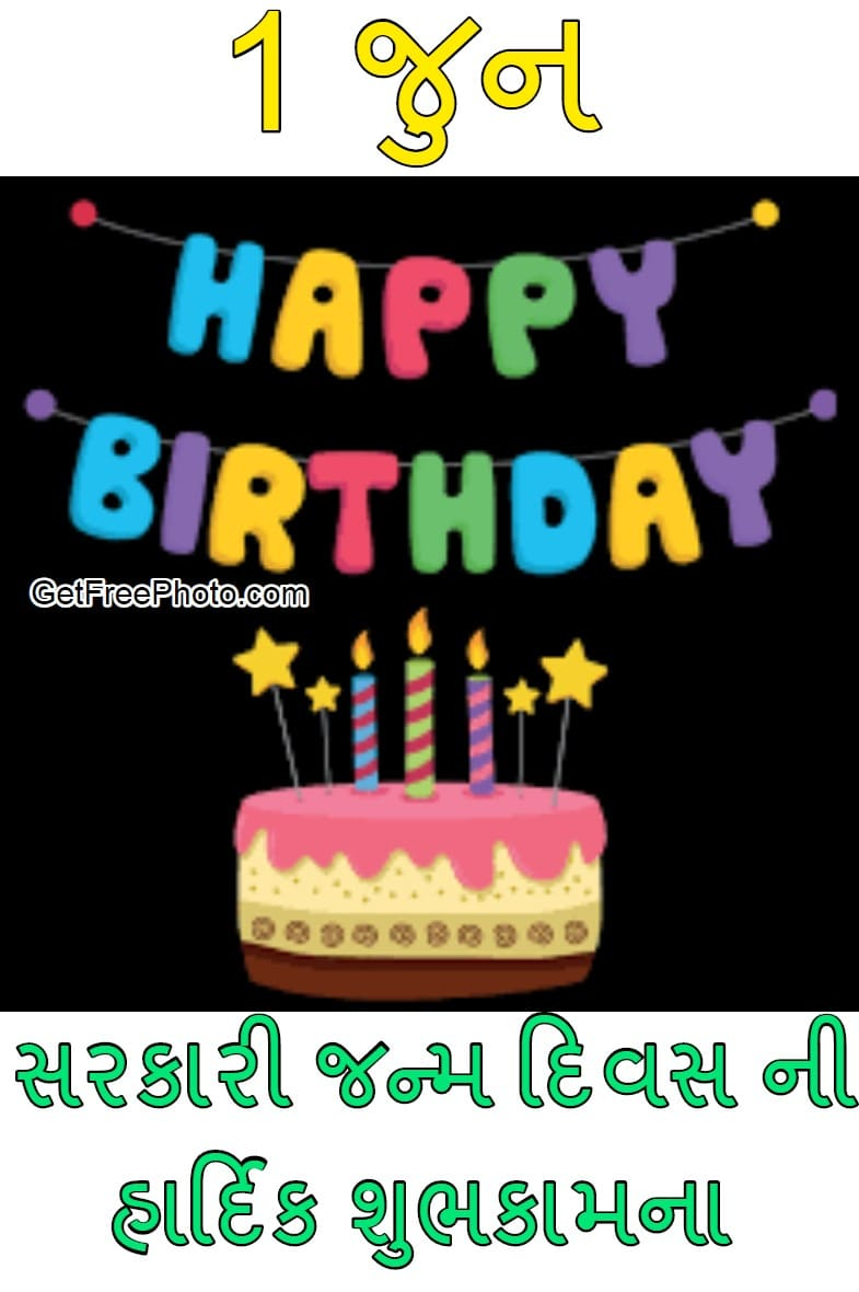 Sarkari Janm Divas । Sarkari Birthday । 1 June