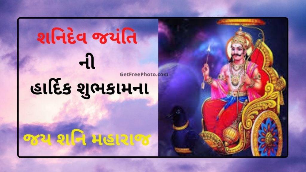 You are searching Shani dev Maharaj Jayanti 2020 Wish image In Gujarati. you can download Shanidev Jayanti image wish, Quotes image in Gujarati.