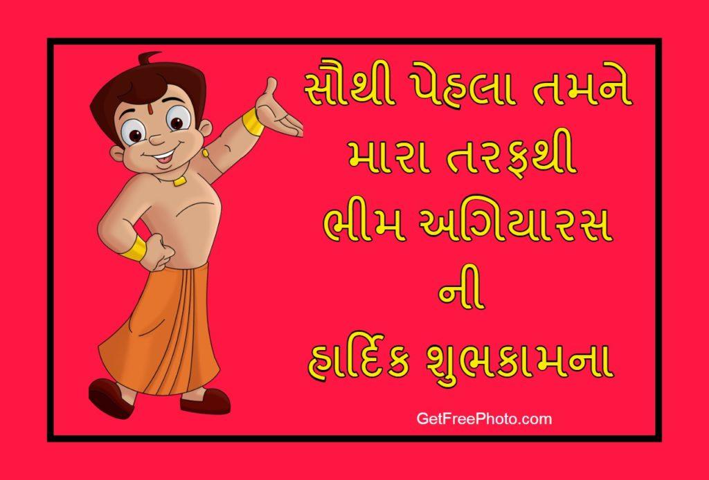 you are searching Bhim Agiyaras Wishes Photo? Here you are right place to download Bhim Ekadashi Wishes image. Bhim Agiyaras Whatsapp Status In Gujarati.