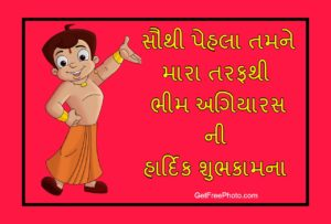 you are searching Bhim Agiyaras Wishes Photo? Here you are right place to download Bhim Ekadashi Wishes image. Bhim Agiyaras Whatsapp Status In Gujarati.