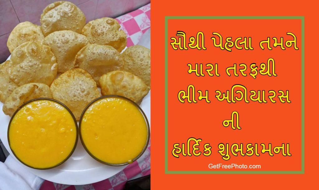 Bhim Agiyaras Nirjala Ekadashi Wishes In Gujarati