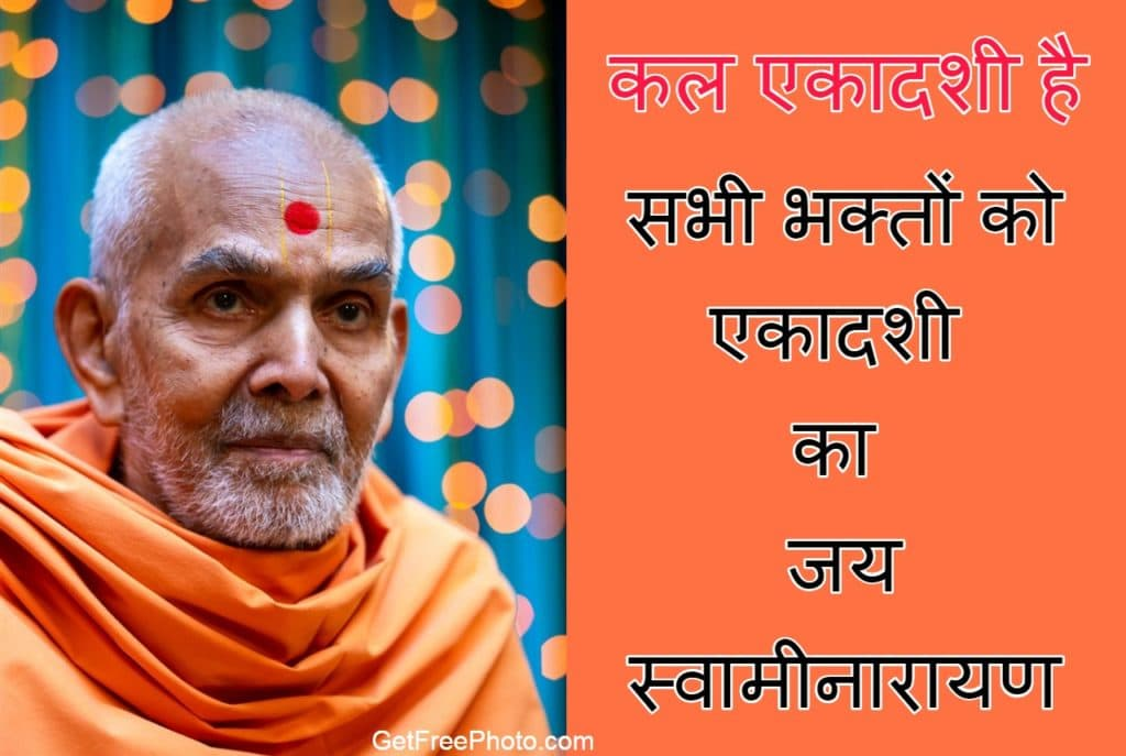 कल एकादशी है । In hindi Photo