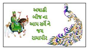 Ashadhi Beej Na jay Ramapir Photo
