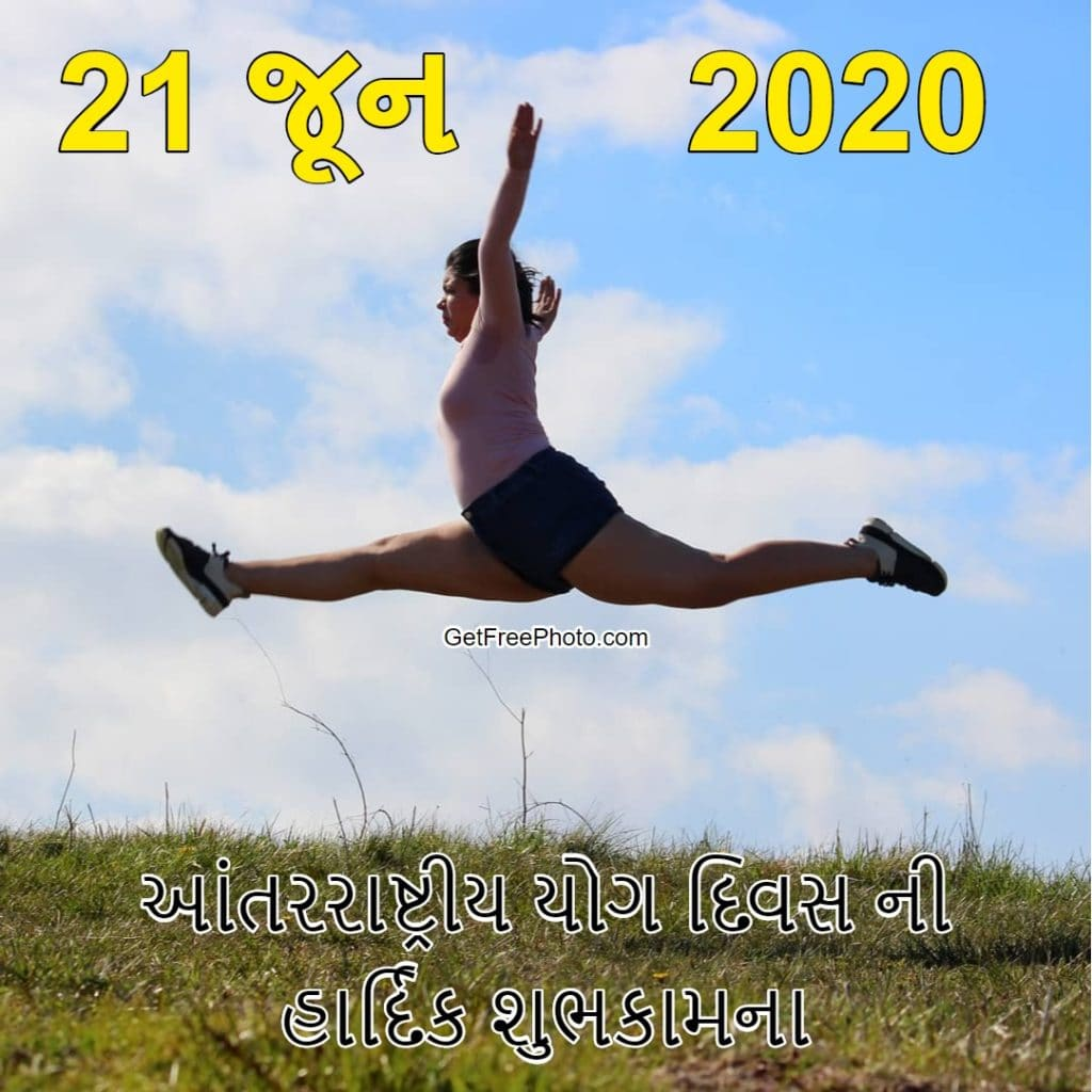 International Yoga Day Wishes in Gujarati