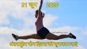 International Yoga Day Wishes in Hindi अंतर्राष्ट्रीय योग दिवस की शुभकामनाएं