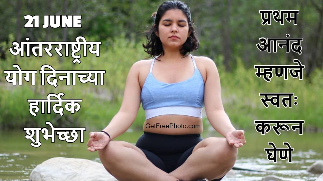 International Yoga Day Wishes in Marathi
