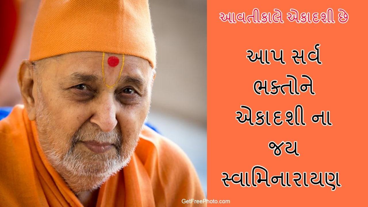 Avti Kale Ekadashi che Gujarati Photo