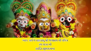 Rath Yatra Wishes - Lord Jagannath Blessings You Photo