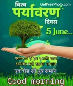 विश्व पर्यावरण दिवस की शुभकामनाएं