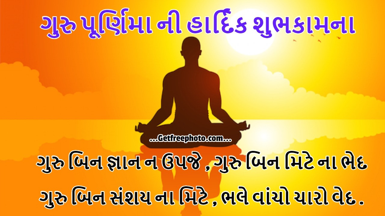 Happy Guru Purnima Wishes In Gujarati