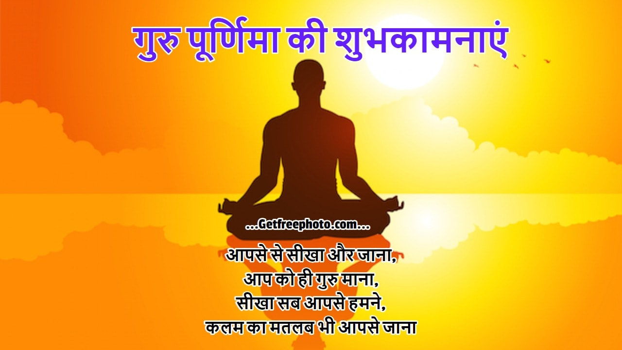 Guru Purnima Wishes ( Teacher Day) In Hindi