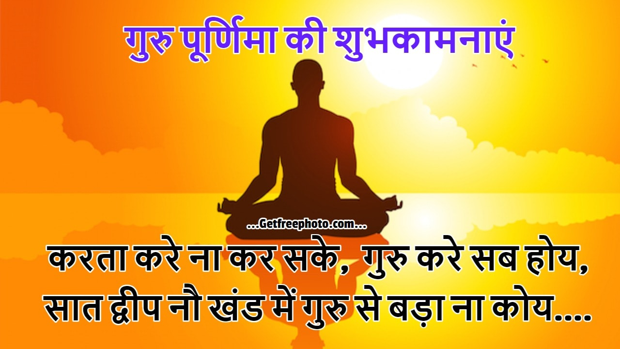 Happy Guru Purnima Wishes In Hindi