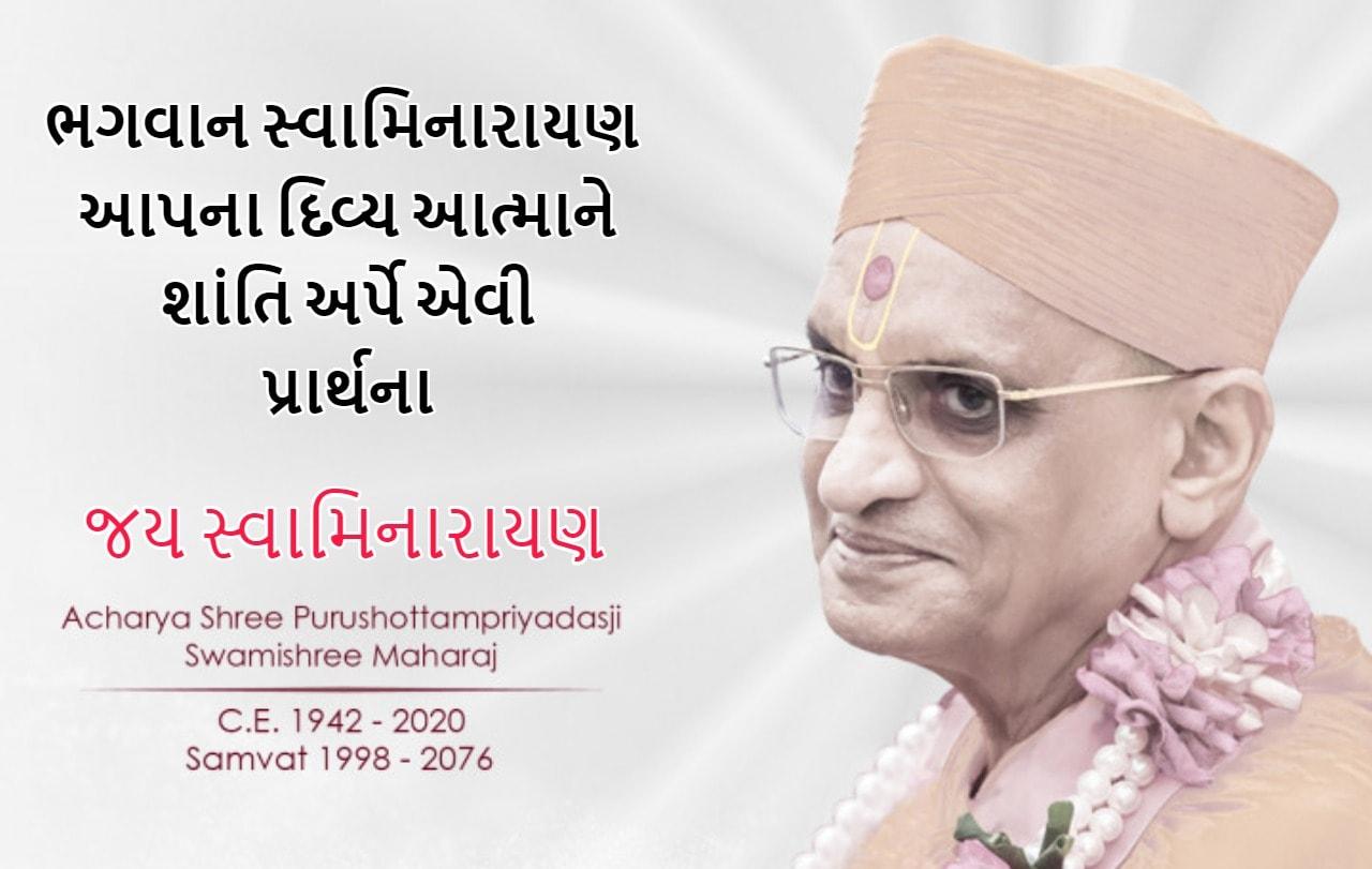 Maninagar Swami Purushottampriyadasji Shradhanjali wishes photo