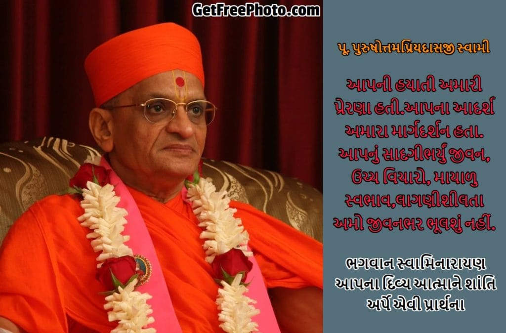 Purushottampriyadasji Swami ( P P Swami) Shradhanjali wishes photo