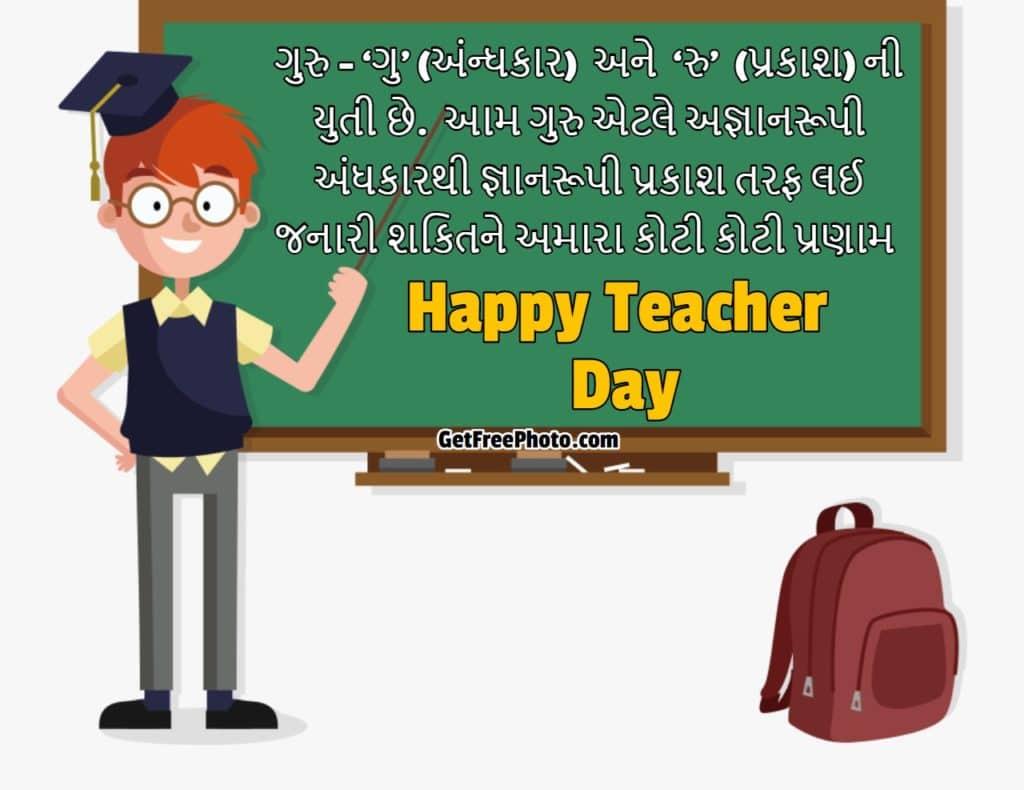 Guru Purnima Wishes ( Teacher Day) In Gujarati