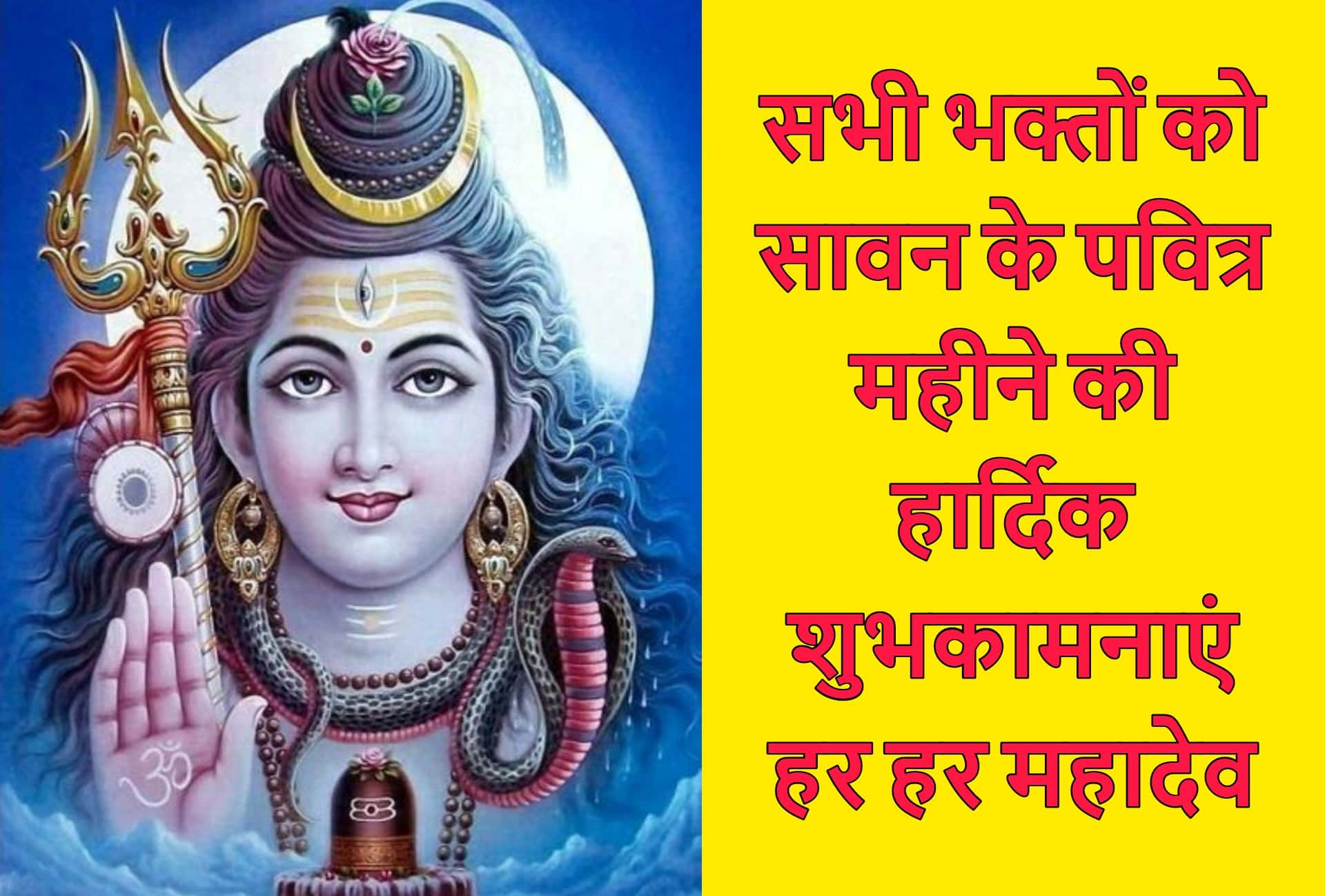 Sawan Mas Whises Photo in Hindi | Sawan Mas Wishes Message in Hindi