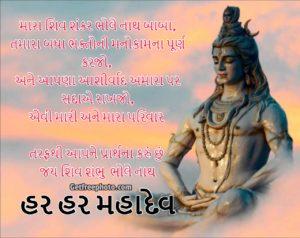 Shravan Mahina ni Hardik Shubhkamana - Sawan Mas Wishes in Gujarati