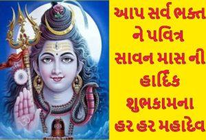Shravan Mas ni Hardik Shubhakamna in Gujarati- Sawan Mas Whises in Gujarati