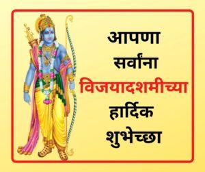 विजयादशमीच्या हार्दिक शुभेच्छा - dashera wishes in marathi - happy dussehra wishes in marathi