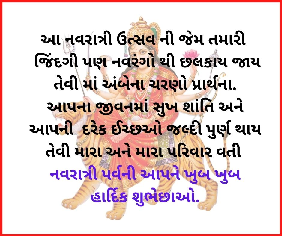 Happy Navratri Wishes in Gujarati 2020