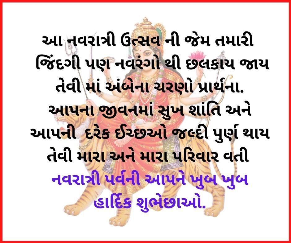 Happy Navratri Wishes in Gujarati 2020