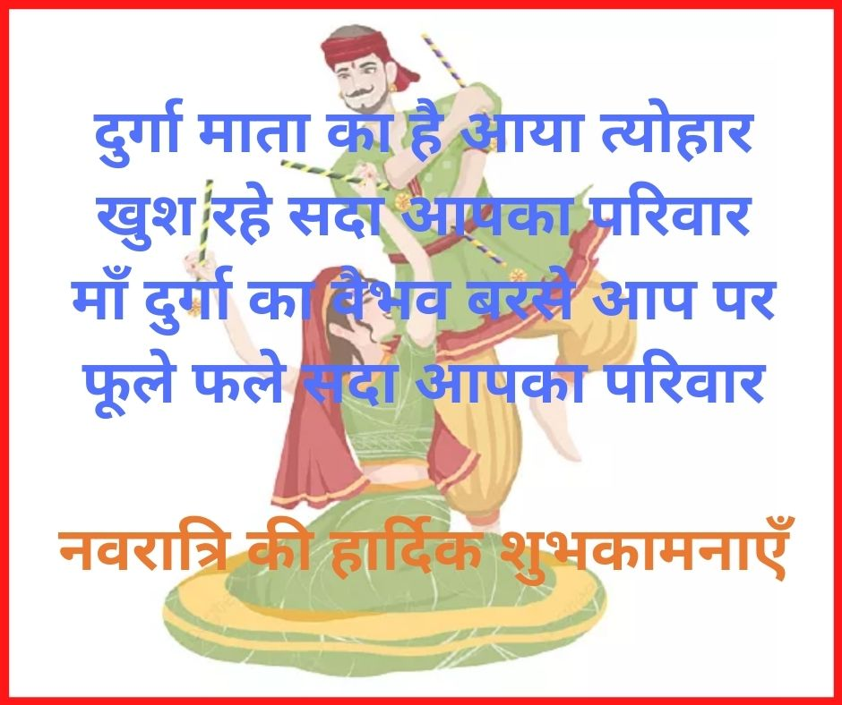 Wish You Happy Navratri In Hindi