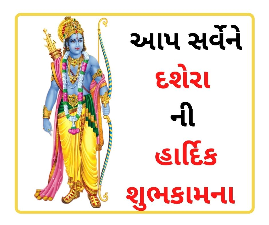 happy dashera wishes in gujarati - vijaya dashami wishes images -dashera ni hardik shubhkamna mage - Happy Dussehra Wishes in Gujarati,