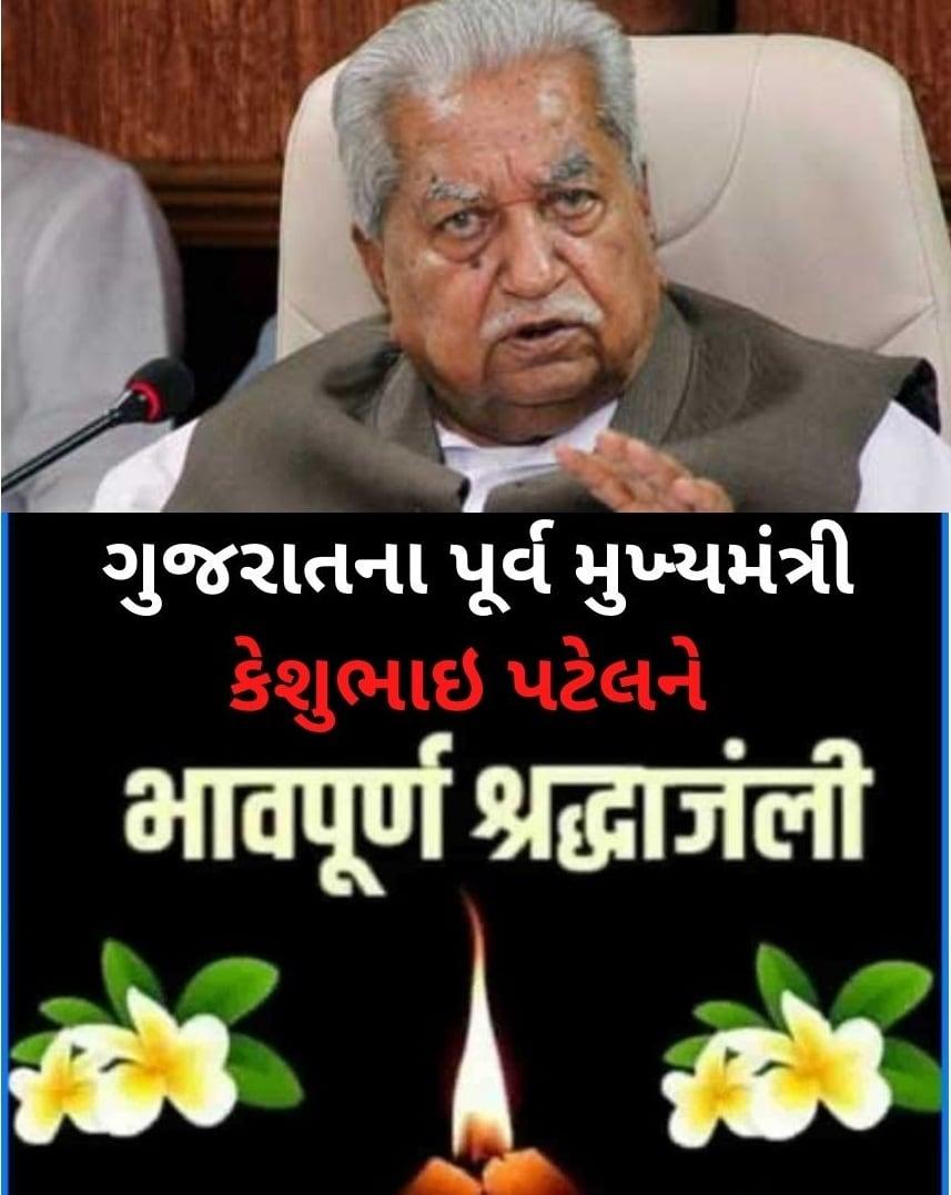 keshubhai patel shradhanjali wishes photo - keshubhai patel death news, પૂર્વ મુખ્યમંત્રી કેશુબાપા નું નિધન