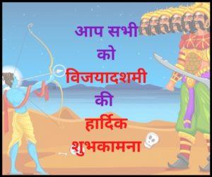 Happy Vijaya Dashmi Wishes In Hindi , vijayaadashamee kee haardik shubhakaamana - Happy Dussehra 2020: Vijayadashami Wishes Images, Photos - विजयादशमी की हार्दिक शुभकामना