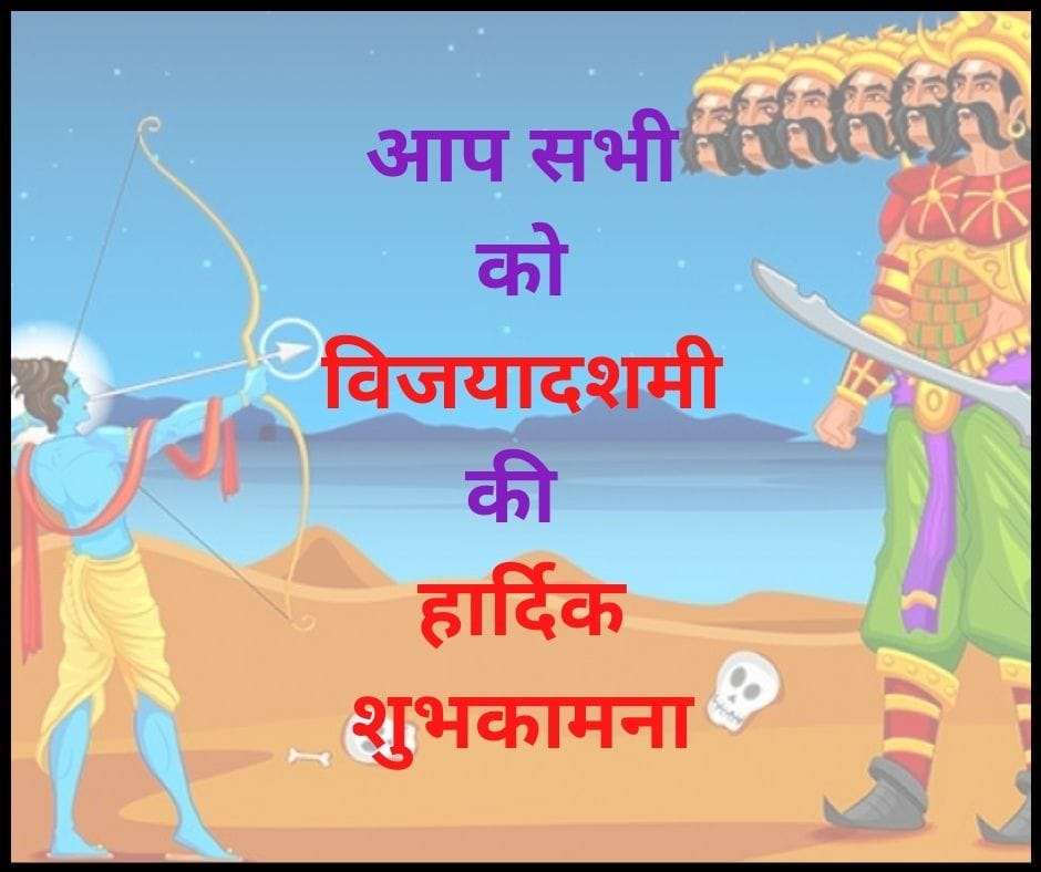 Happy Vijaya Dashmi Wishes In Hindi , vijayaadashamee kee haardik shubhakaamana - Happy Dussehra 2020: Vijayadashami Wishes Images, Photos - विजयादशमी की हार्दिक शुभकामना