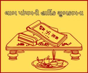 Best wishes Labh Pancham 2020