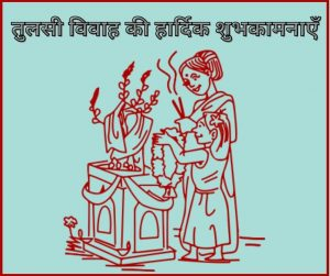 Best wishes for a Tulsi Vivah