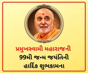 Best wishes for the 99th birth anniversary of Pramukhswami Maharaj