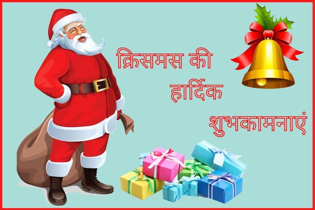 Happy Merry christmas in hindi