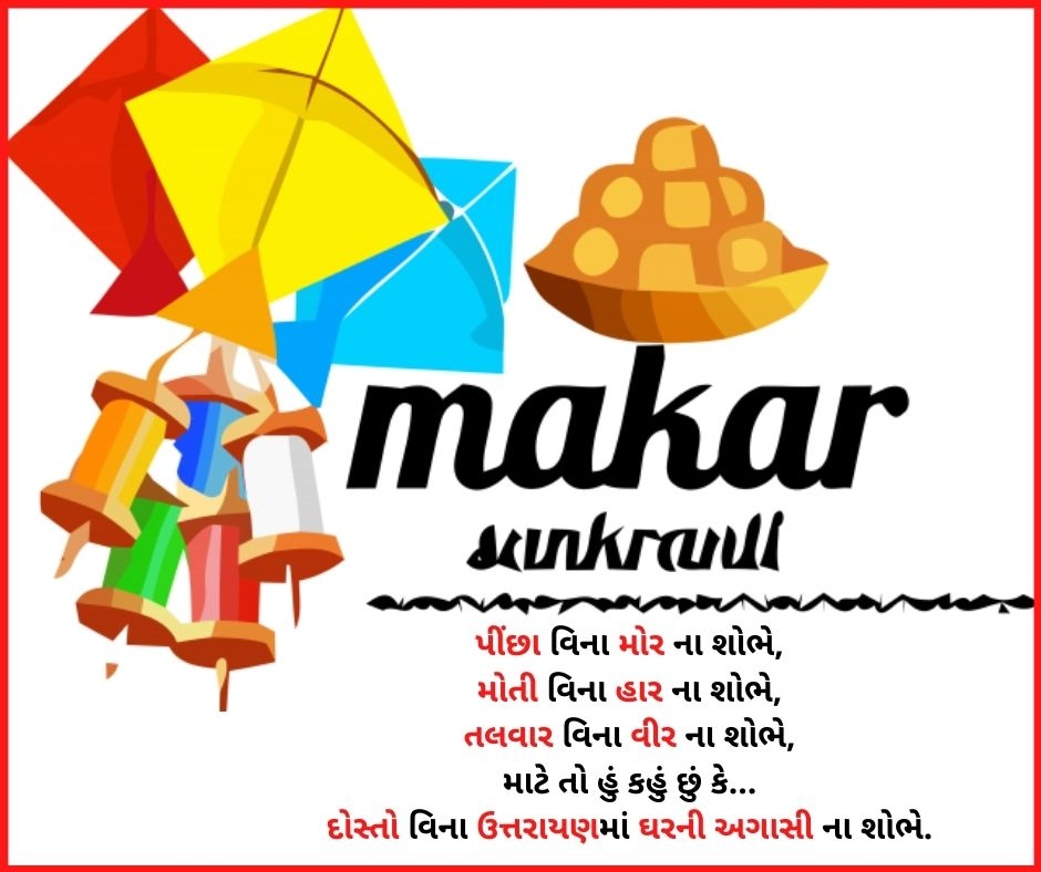WIsh You Happy Uttrayn In Gujarati